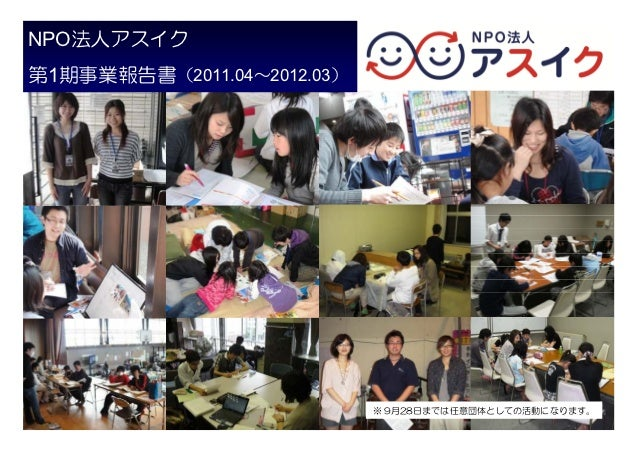NPO法人アスイク第1期事業報告書(2011.04~2012.03)                            ※ 9月28日までは任意団体としての活動になります。
