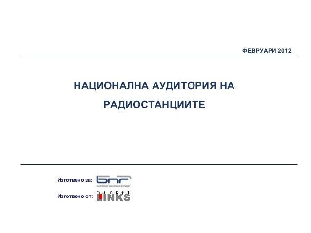 ФЕВРУАРИ 2012      НАЦИОНАЛНА АУДИТОРИЯ НА                РАДИОСТАНЦИИТЕИзготвено за:Изготвено от: