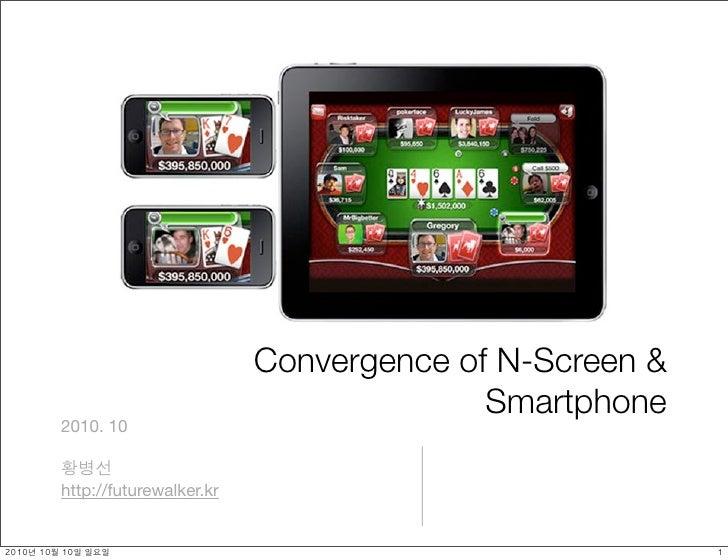 Convergence of N-Screen &                                              Smartphone       2010. 10         http://futurewalk...