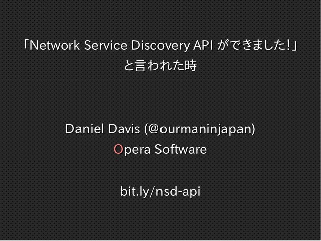 「Network Service Discovery API ができました!」 と言われた時