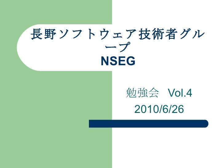 長野ソフトウェア技術者グループ NSEG 勉強会 Vol.4