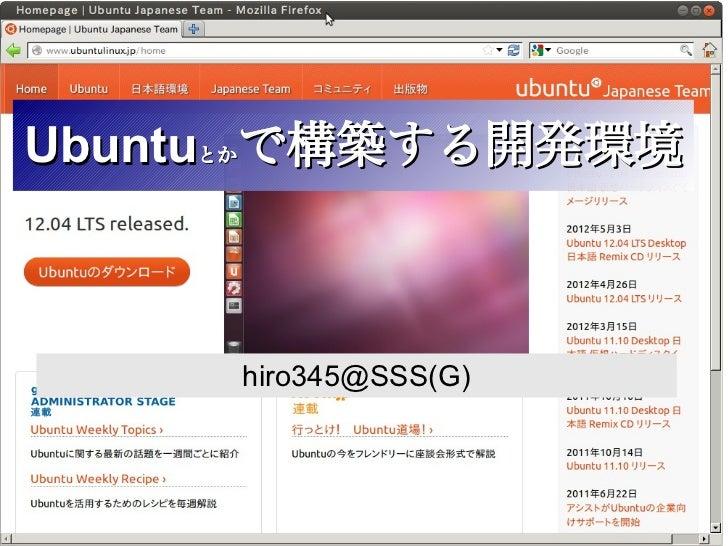 Ubuntuとかで構築する開発環境     hiro345@SSS(G)