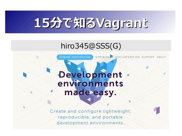 1515分で知る分で知るVagrantVagrant hiro345@SSS(G)