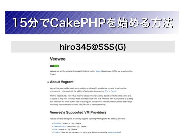 15分でCakePHPを始める方法(Nseg 2013-11-09 )
