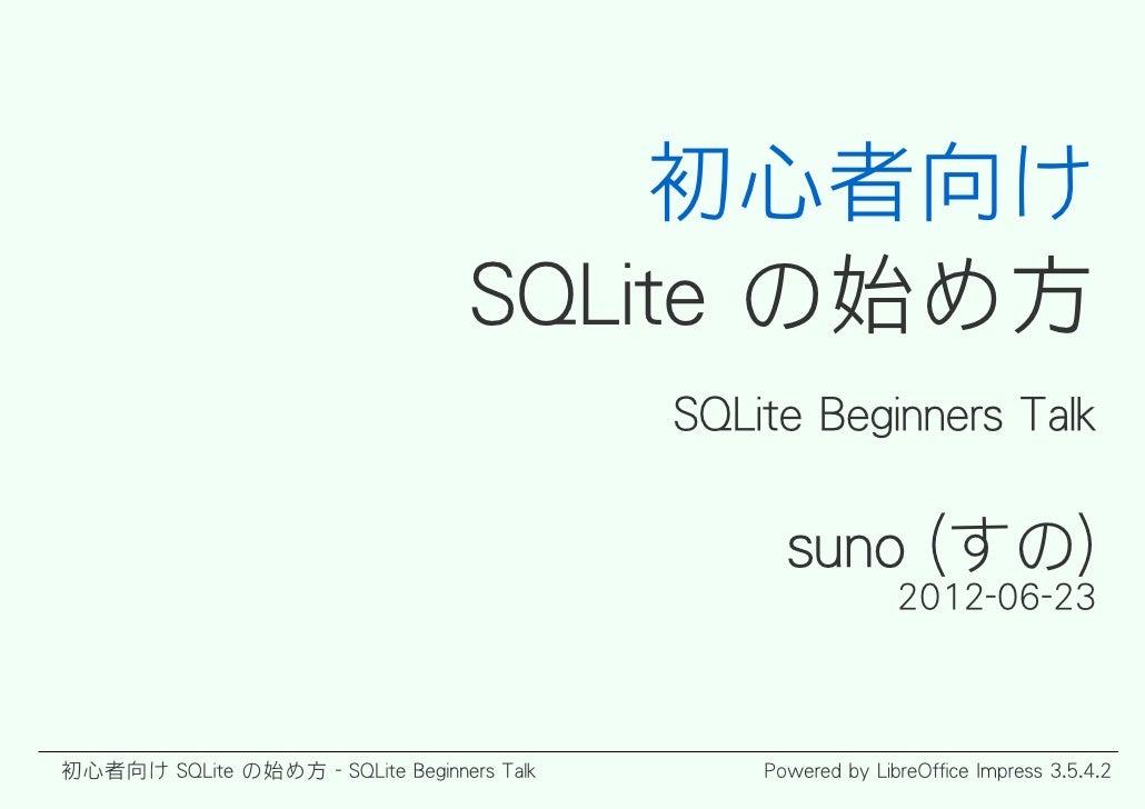 初心者向け SQLite の始め方