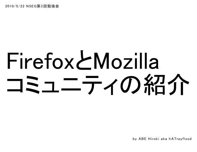 Nseg3 firefoxとmozillaコミュニティの紹介