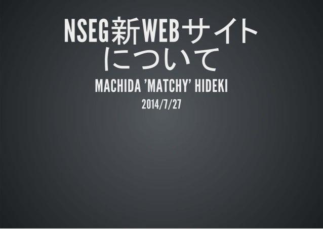 NSEG新webサイトについて