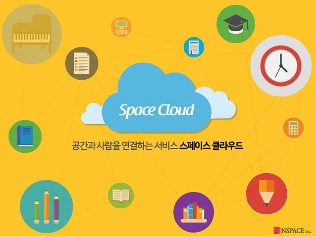[NSPACE] 스페이스클라우드, 어떤 서비스인가요? - Space Cloud Service Info.