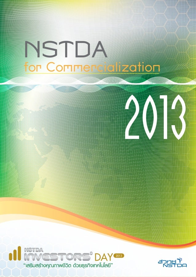 NSTDA for Commercialization 2013
