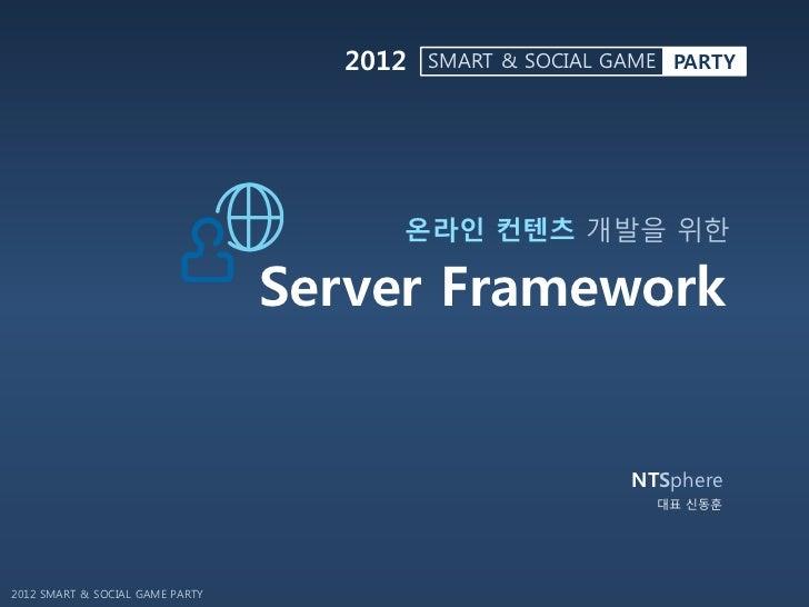 2012   SMART & SOCIAL GAME PARTY                                      온라인 컨텐츠 개발을 위한                                 Serve...
