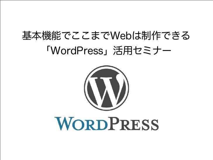 WordPress&映像配信セミナー+さぶみっと!オフ会 - 第1回 さぶみっと! WEB制作セミナー Supported by NTTスマートコネクト