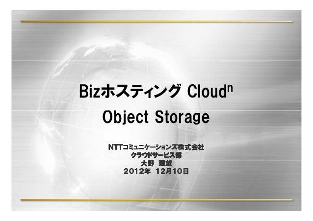NTT Com at Cloudian seminar 2012