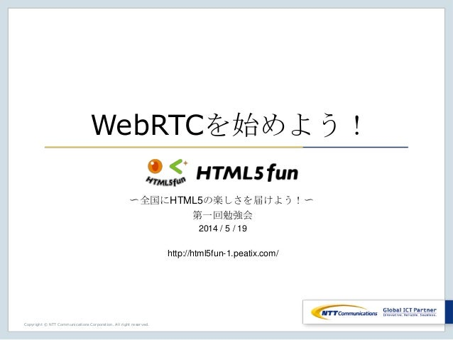 WebRTCを始めよう! HTML5fun 第一回勉強会
