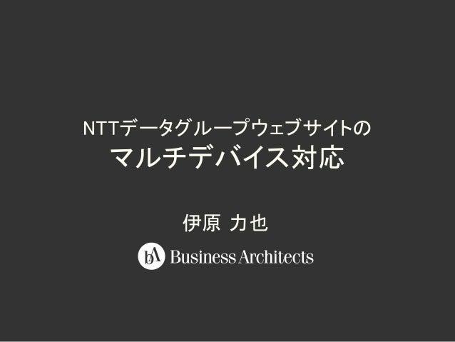 NTTデータグループウェブサイトの  マルチデバイス対応 伊原 力也