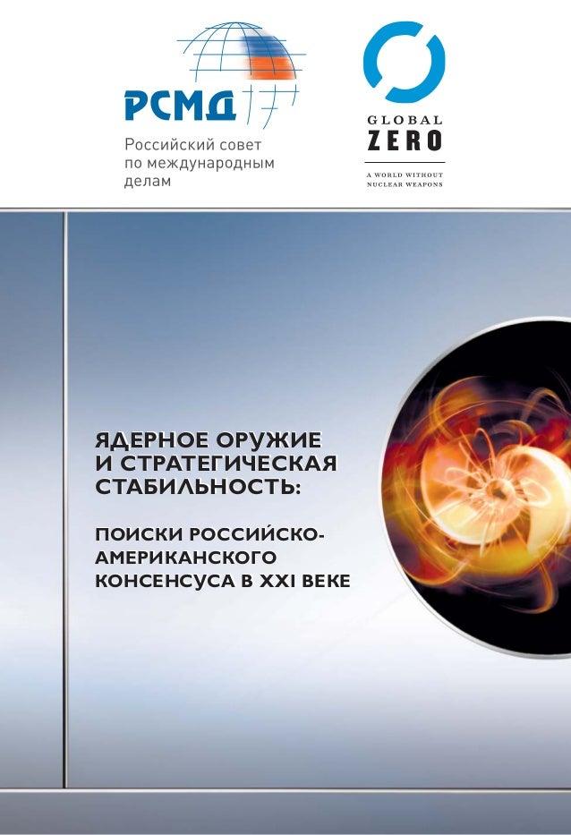 ЯДЕРНОЕ ОРУЖИЕИ СТРАТЕГИЧЕСКАЯСТАБИЛЬНОСТЬ:ПОИСКИ РОССИЙСКО-АМЕРИКАНСКОГОКОНСЕНСУСА В XXI ВЕКЕ