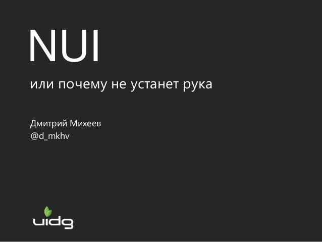 NUI или почему не устанет рука Дмитрий Михеев @d_mkhv