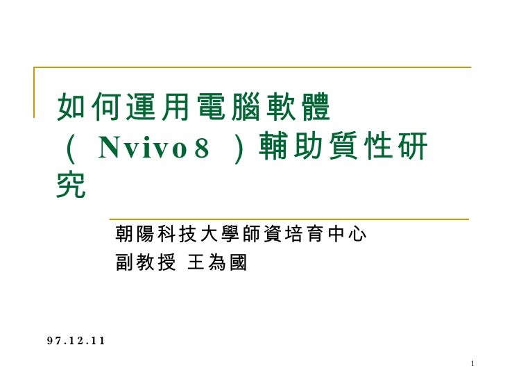 (文化研究) 質性研究之NUivo8軟體實務操作-王為國老師