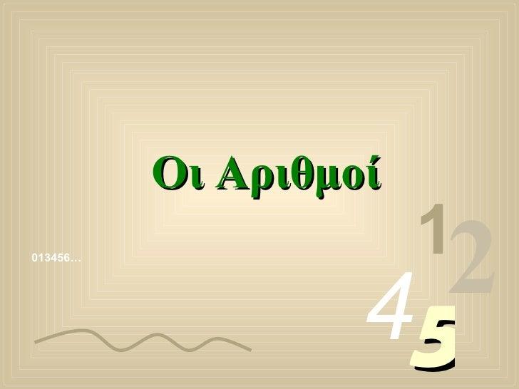 013456… 1 2 4 5 Οι Αριθμοί