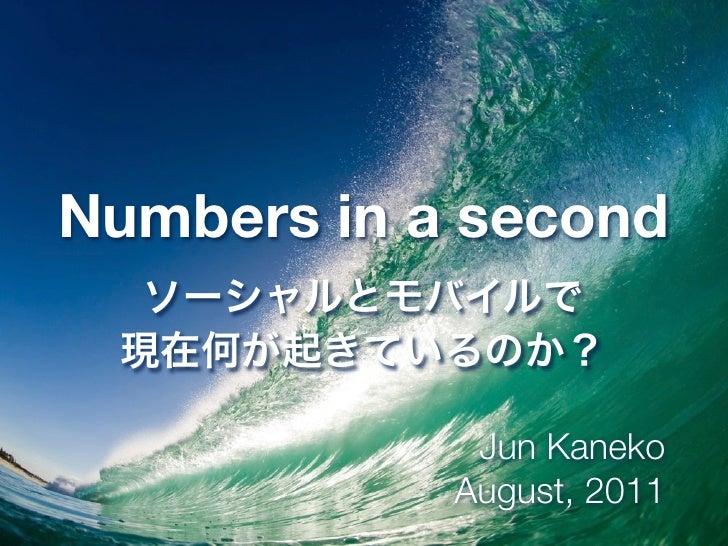 Numbers in a second             Jun Kaneko            August, 2011