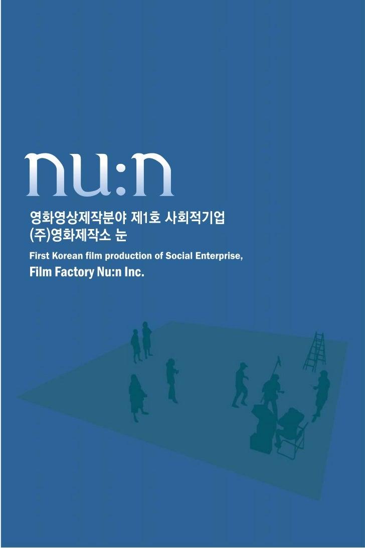 사회적기업 영화제작소Nu:n