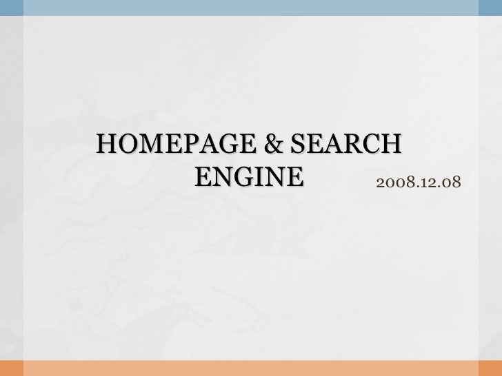 HOMEPAGE & SEARCH ENGINE 2008.12.08
