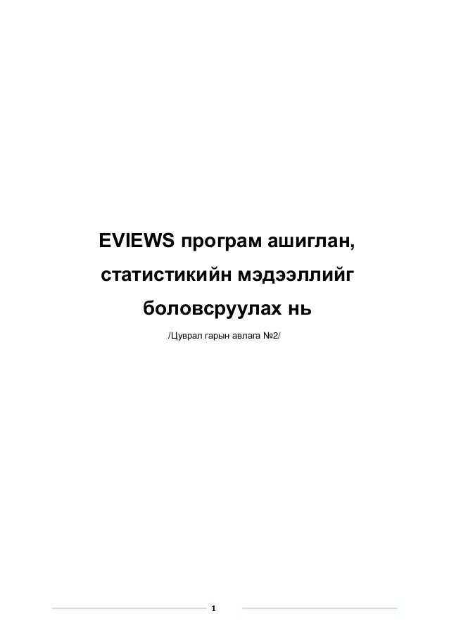 E-Views програм