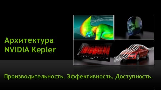 Nvidia kepler architecture performance efficiency availability @ hpcday 2012 kiev
