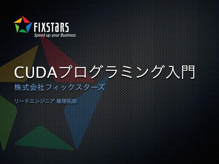 CUDAプログラミング入門株式会社フィックスターズリードエンジニア 飯塚拓郎