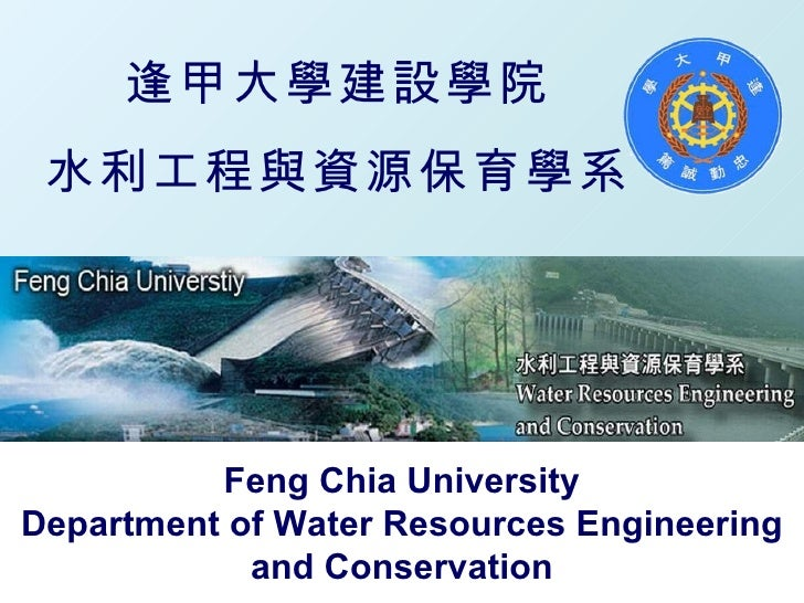 逢甲大學建設學院 水利工程與資源保育學系 Feng Chia University Department of Water Resources Engineering and Conservation