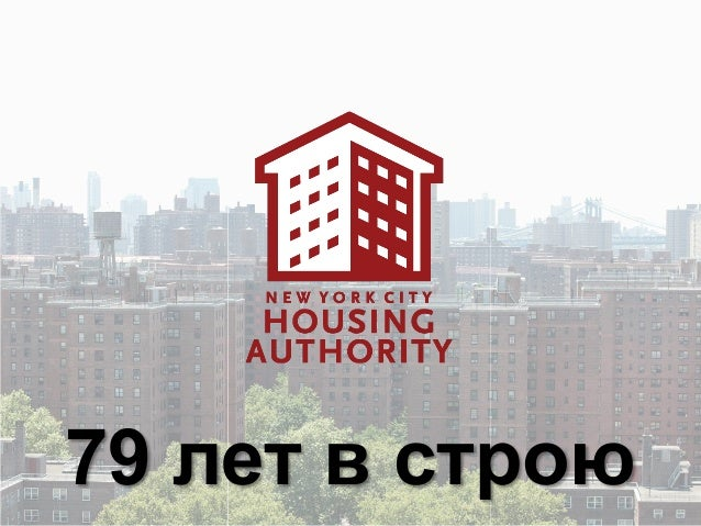 NYCHA Infill Sites Presentation for Resident Meetings Campos 3-5-13 (Russian)