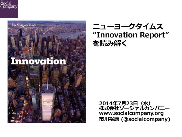 """2014年年7⽉月23⽇日(⽔水) 株式会社ソーシャルカンパニー www.socialcompany.org 市川裕康 (@socialcompany) ニューヨークタイムズ """"Innovation Report"""" を読み解く"""