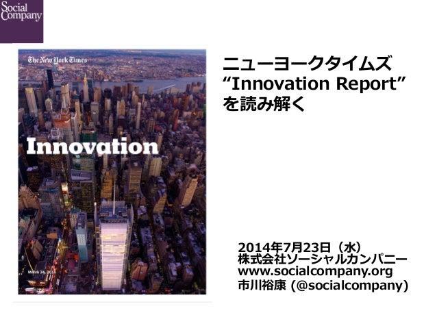 New York Times Innovation Report - 日本語要約