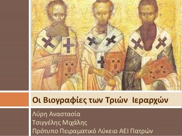Λύρη Αναστασία Τσιγγέλης Μιχάλης Πρότυπο Πειραματικό Λύκειο ΑΕΙ Πατρών Οι Βιογραφίες των Τριών Ιεραρχών