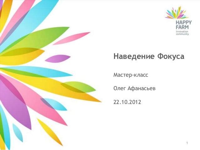 Наведение ФокусаМастер-классОлег Афанасьев22.10.2012                   1