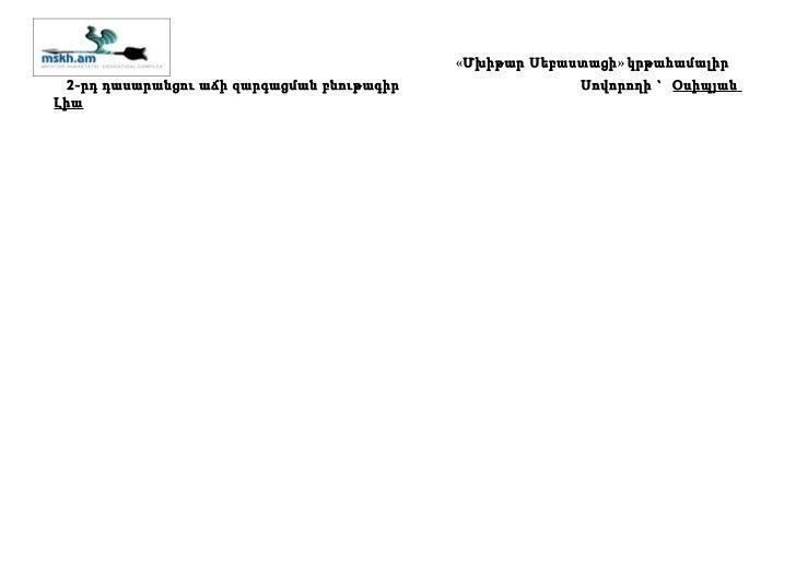 «Մխիթար Սեբաստացի» կրթահամալիր  2-րդ դասարանցու աճի զարգացման բնութագիր                Սովորողի ` ՕսիպյանԼիա