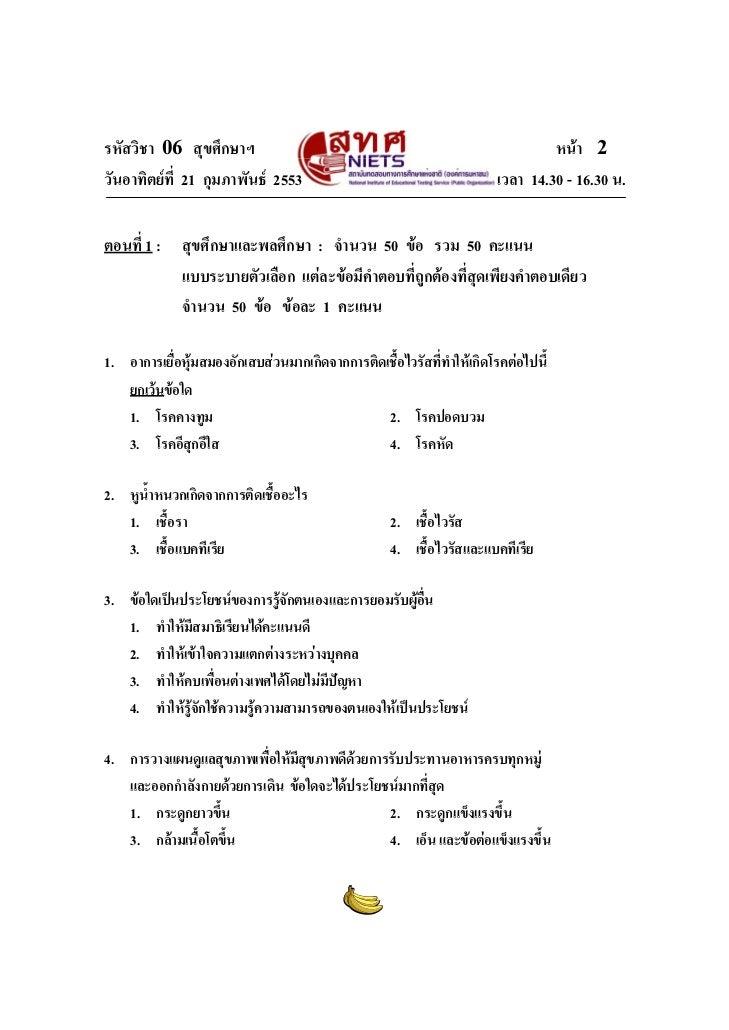 ข้อสอบ O net วิชาสุขศึกษา