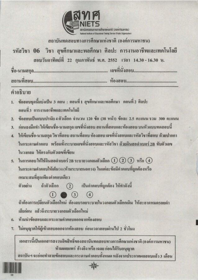ข้อสอบ O net 51 สุขศึกษา