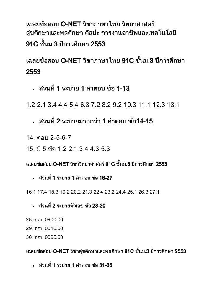 O-NET91C         3                2553                   O-NET                    91C           32553               1     ...