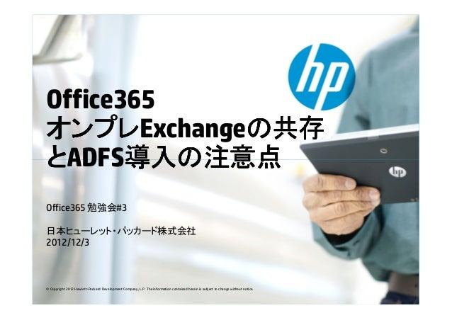 Office365オンプレオンプレExchangeの共存            の共存とADFS導入の注意点       導入の注意点Office365 勉強会#3日本ヒューレット・パッカード株式会社2012/12/3© Copyright 2...