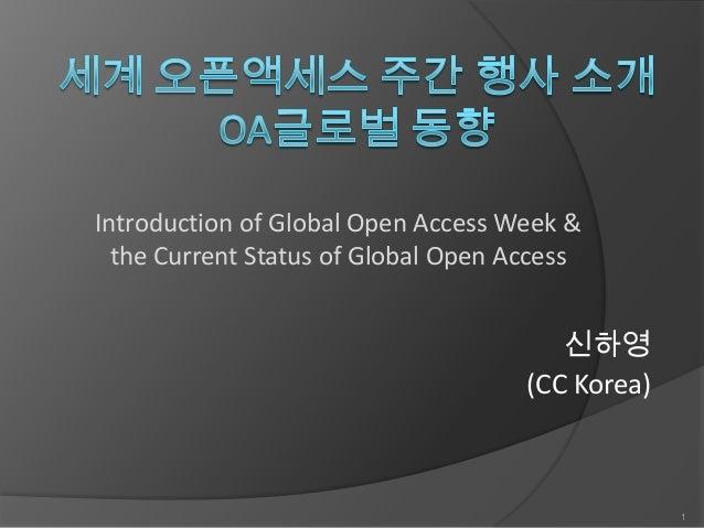 세계 오픈액세스 주간 & 글로벌 OA 동향