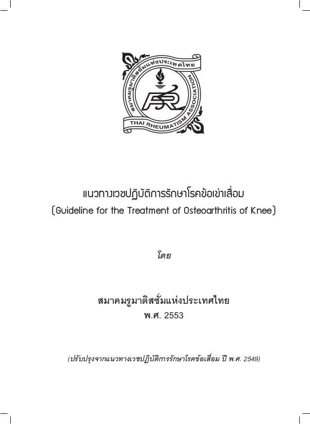แนวทางเวชปฏิบัติการรักษาโรคข้อเข่าเสื่อม  (Guideline for the Treatment of Osteoarthritis of Knee)  โดย  สมาคมรูมาติสซั่มแห...