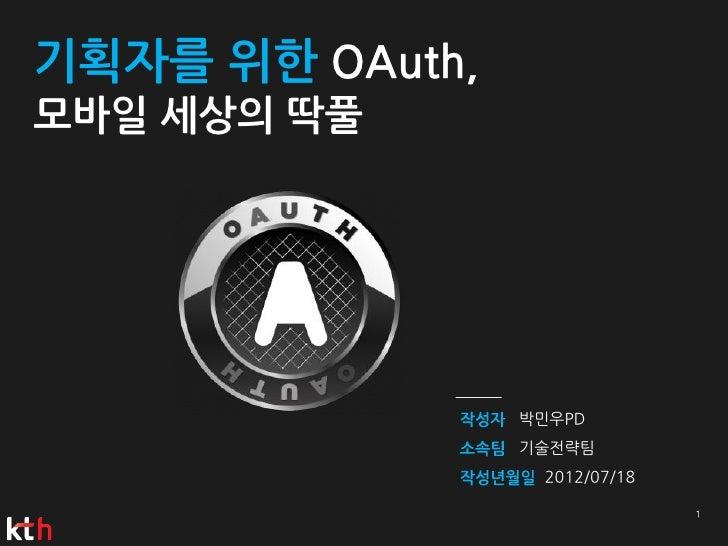 기획자를 위한 OAuth,모바일 세상의 딱풀                 박민우PD                 기술전략팀                  2012/07/18