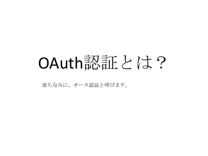 OAuth認証とは?※ちなみに、オース認証と呼びます。