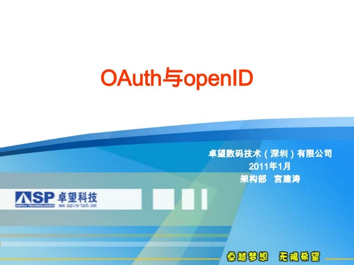 OAuth与openID<br />卓望数码技术(深圳)有限公司<br />2011年1月<br />架构部   宫建涛<br />