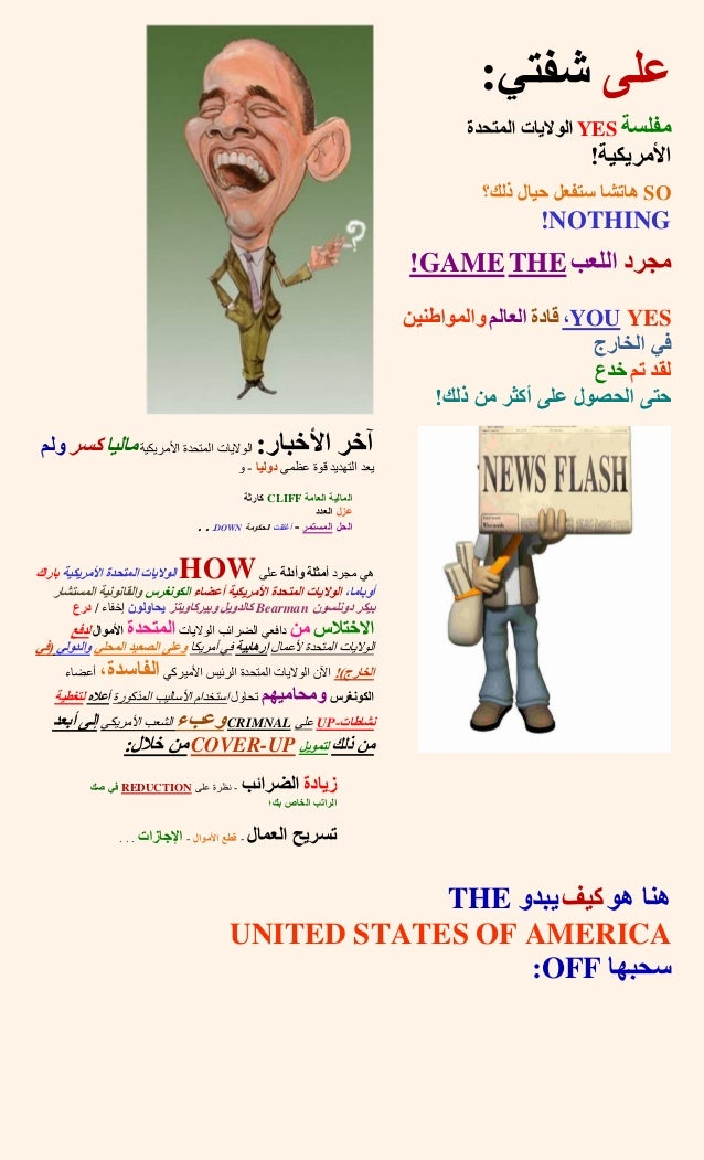 BARACK OBAMA - READ MY LIPS - ObamaFraudGate (arabic)