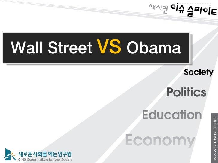 10   Wall Street VS Obama