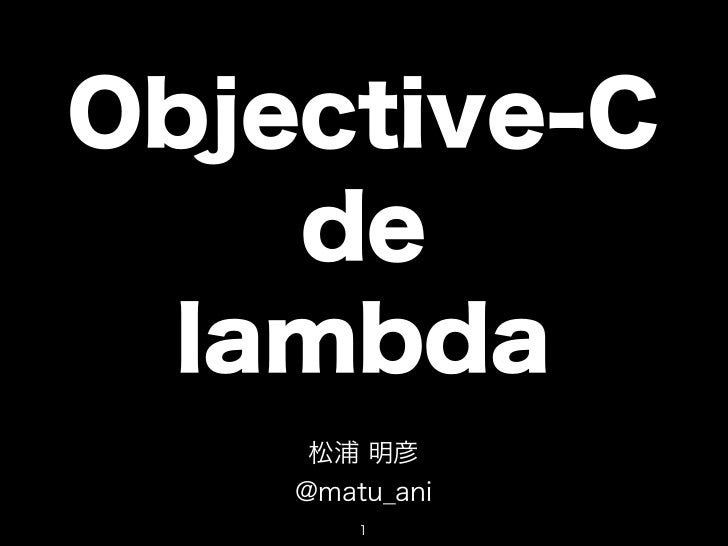 Objective-C    de  lambda     松浦 明彦    @matu_ani        1