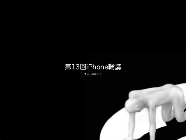 第13回iPhone輪講 やるしかない!