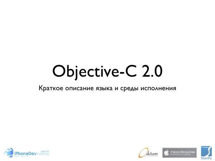 Objective-C 2.0: краткое описание языка и рантайма