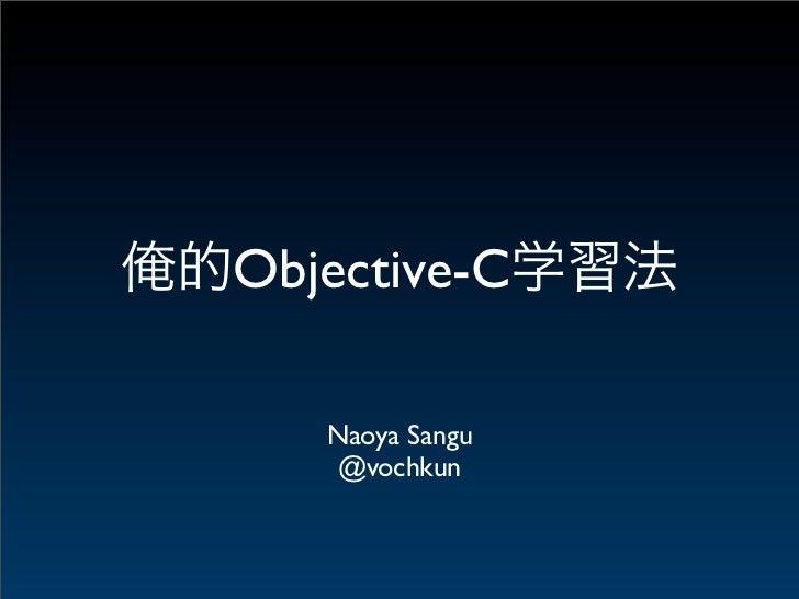 俺的Objective-C勉強法